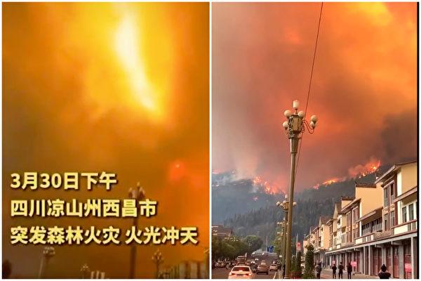 顏丹:中國的森林火災是誰釀造的「人禍」?