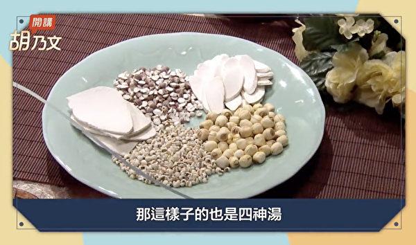 四神汤包含的四味药材是芡实、莲子、淮山、茯苓,还可以额外加入薏仁。(胡乃文开讲提供)