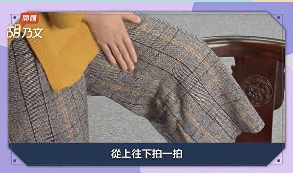 对于工作疲劳的人而言,除了吃四神汤恢复外,可以常常拍打腿的内侧。(胡乃文开讲提供)