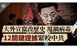 """李正宽:屡犯众怒 中共""""战狼""""遭国际声讨"""