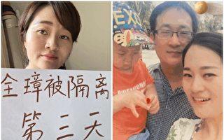 田云:王全璋被隔离 中共利用疫情侵犯人权