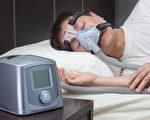 正压呼吸器(PAP)是一种人工呼吸器,最近在中共肺炎(武汉肺炎)患者的救治中起到重要作用。(Shutterstock)