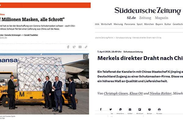 中共要德國為其唱讚歌 德媒:無恥之極