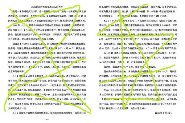 中共肺炎疫亡者家属追责 律师顾问团受理