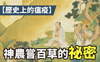 【纪元播报】历史上瘟疫:神农尝百草的秘密