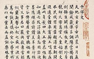 【馨香雅句】童蒙養正 傳統文化中從小學什麼