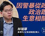 【珍言真语】林瑞华:警暴触发从政 为业界发声