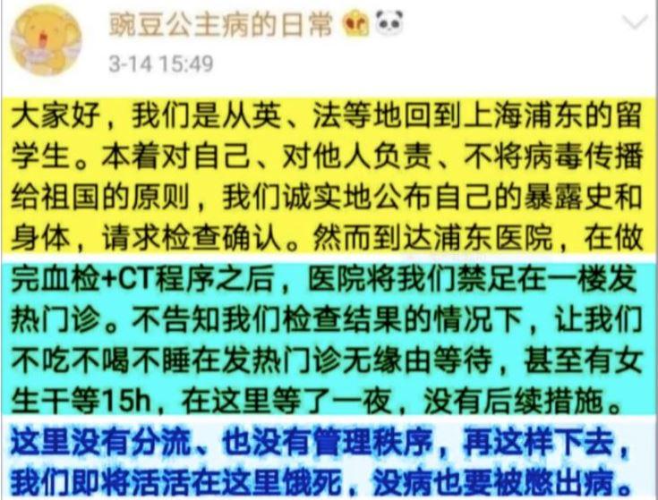 中共海外打廣告 被指隱慝疫情逃避責任