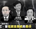 【一圖看懂】江曾政法系統血債幫頻落馬