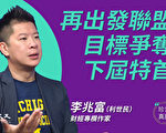 【珍言真语】利世民:董梁联盟 争夺下届港特首