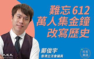 【珍言真语】邝俊宇:难忘6.12 港人改写历史