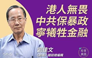 【珍言真語】共黨無底線 劉達文籲港人反抗國安法