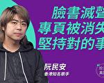 【珍言真语】阮民安:拿回脸书专页的奇迹历程