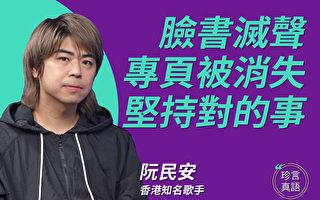 【珍言真語】阮民安:拿回臉書專頁的奇蹟歷程