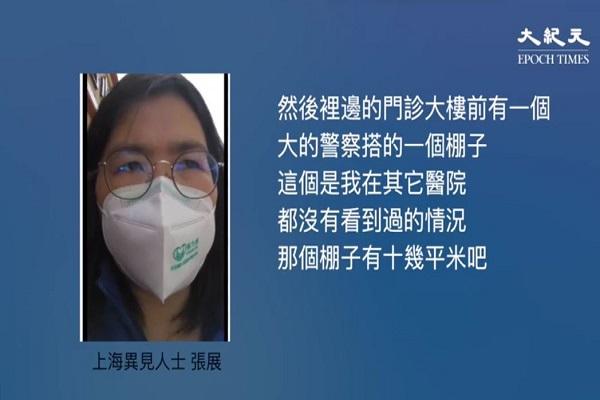 到武汉实地报导疫情 张展律师突然失联