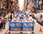 组图:庆法轮大法日 纽约曼哈顿大游行集锦