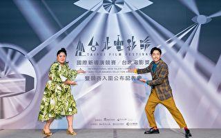 台灣疫情趨緩 6月台北電影節宣布如期舉辦