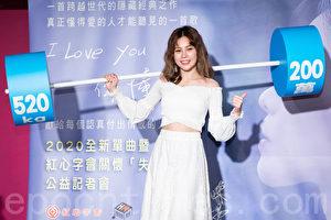 歌手陳曼青5月18日在台北發表新單曲,期許新歌點閱率突破200萬。(陳柏州/大紀元)
