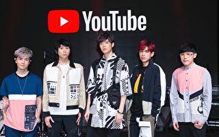 八三夭线上开唱 刷新YouTube亚洲区纪录