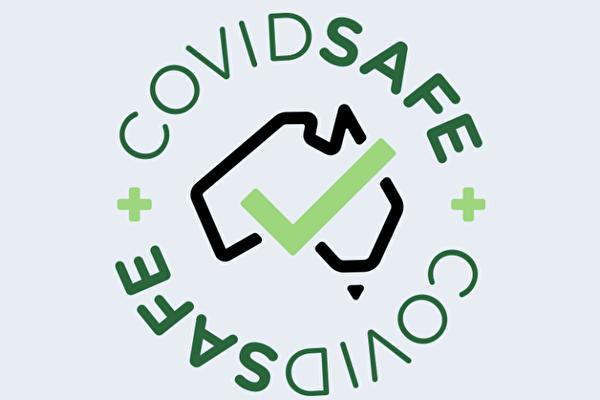 COVIDSafe軟件顯示屏截圖