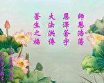 公检法司军队法轮功学员 恭祝李洪志师父华诞