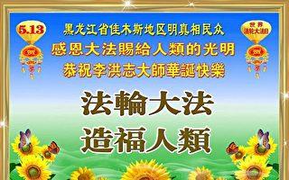大陆民众赞法轮功 祝李洪志大师生日快乐