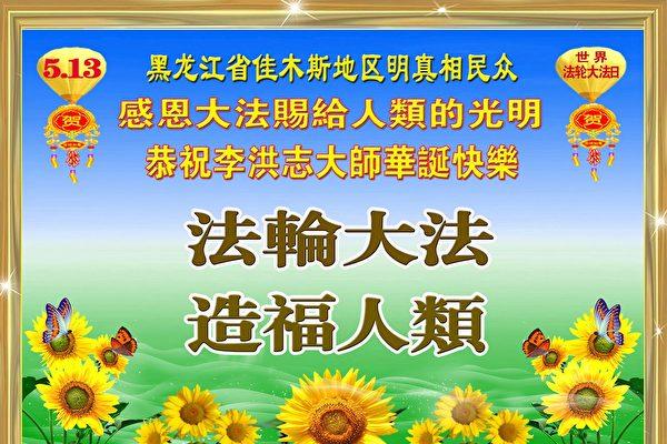 大陸民眾感謝法輪功並祝李大師生日快樂