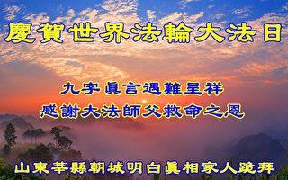 念九字真言遇难呈祥 大陆民众谢李洪志大师