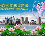 美国东部法轮功学员恭祝李洪志大师生日快乐
