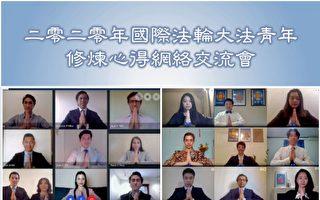 修炼交流 20多国青年法轮功学员网上法会