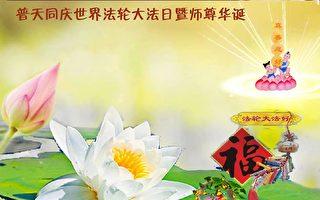 朝阳市法轮功学员恭贺世界法轮大法日暨李洪志大师华诞(22条)