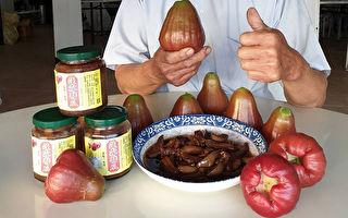 屏東農民製「蓮霧醬瓜」開創新吃法