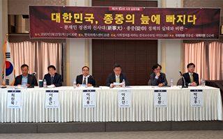 韩国教授联盟:拒绝盲从中共 守护自由和独立