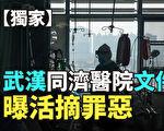 【纪元播报】独家:武汉同济医院文件曝器官移植秘密