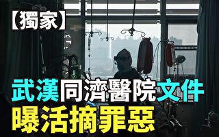 【紀元播報】獨家:武漢同濟醫院文件曝器官移植祕密