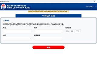 紐約市選舉局申請缺席投票網站   增中文翻譯