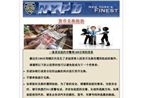 华人私下换汇遭抢劫  纽约市警:换汇应通过正规渠道