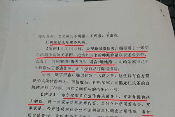 【内幕】谣言遍地跑 黑龙江省委暗批央视