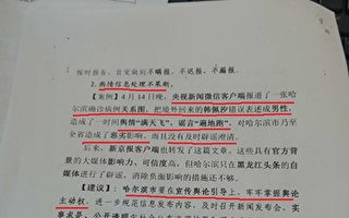 【翻墙必看】黑龙江省委对央视假新闻不满