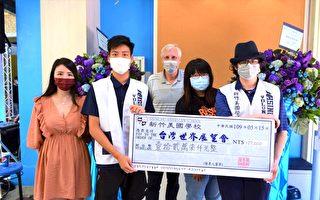 新竹美国学校直播献艺募款 助弱势儿少抗疫