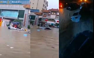 广州暴雨洪涝 汽车没顶 地铁停运 学校停课