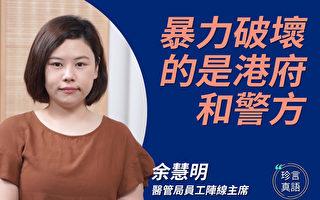 【珍言真语】余慧明:暴力破坏香港的是港府