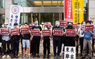 台港青年谴责国安恶法 呼吁尽速让港生复学
