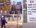 程晓容:吉林市忽然封城 第二波疫情再起?