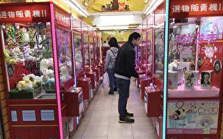 台北市议会一读通过 国中小50米禁设夹娃娃机