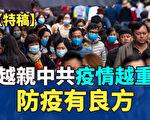 【纪元播报】特稿:越亲中共疫情越重 防疫有良方