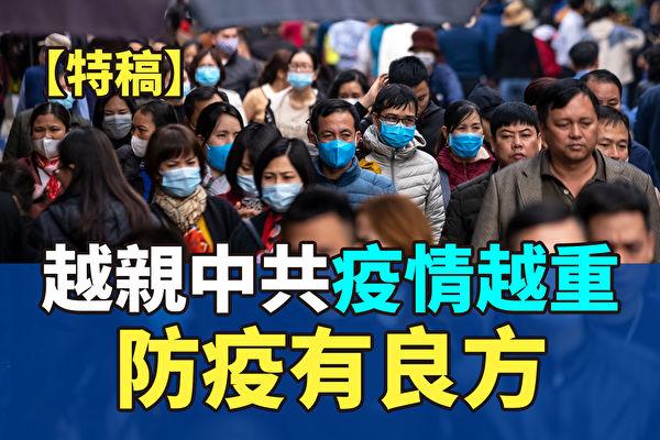 【紀元播報】特稿:越親中共疫情越重 防疫有良方
