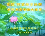 【视频】北美亚澳明慧学校恭祝师尊生日快乐