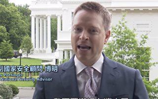 白宮官員博明:中共利用大數據發動新統戰