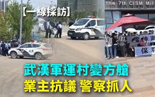【一线采访视频版】武汉军运村变方舱 业主抗议